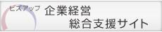 ビズアップ企業経営総合支援サイト